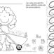 fall-activity-pack-sightandsoundreading_Page_44